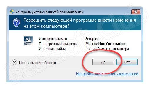 Доступ к правам администратора при установке Realtek HD
