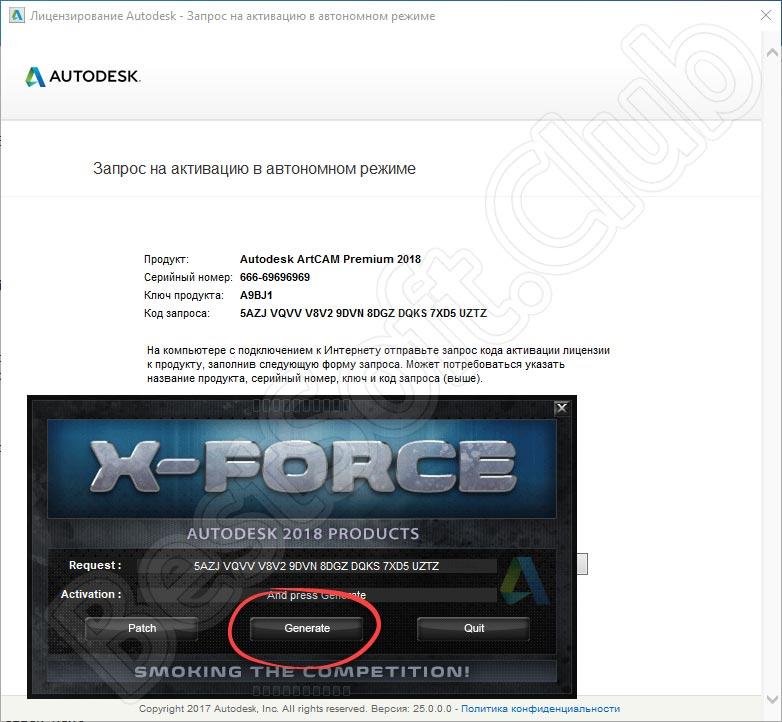 Генерация кода активации для Autodesk Artcam