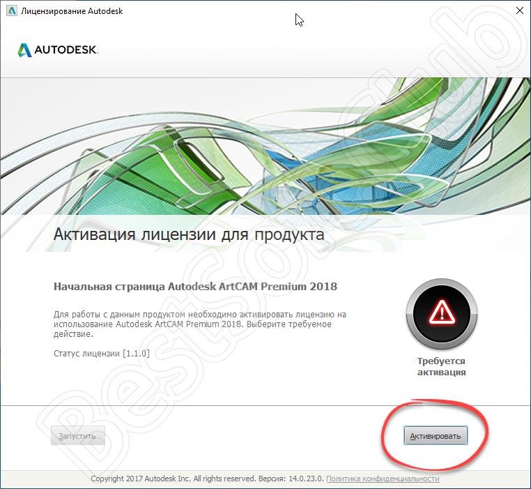 Кнопка активации Autodesk Artcam