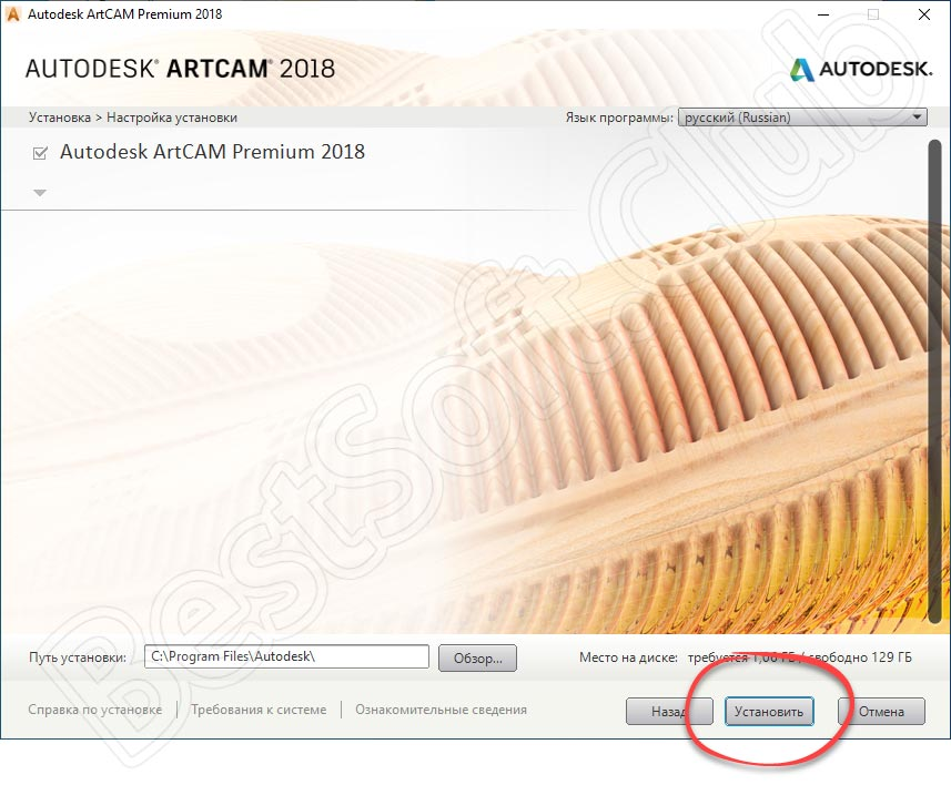 Кнопка установки Autodesk Artcam