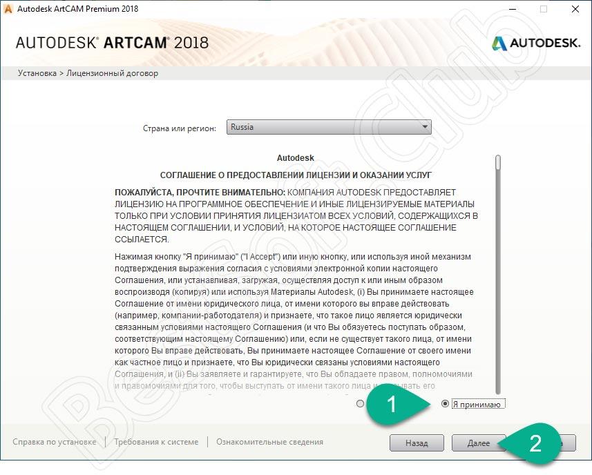 Лицензионное соглашение Autodesk Artcam