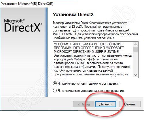 Лицензионное соглашение DirectPlay