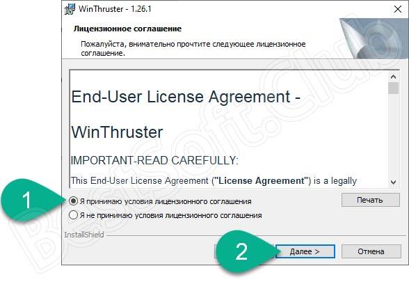 Лицензионное соглашение Winthruster