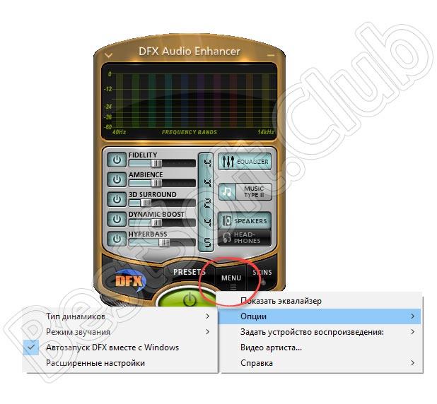 Меню DFX Audio Enhancer