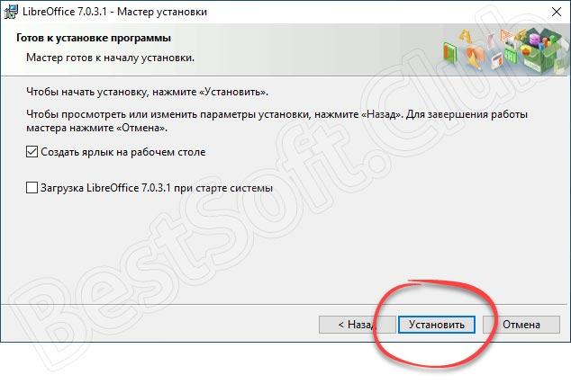 Начало установки LibreOffice Impress