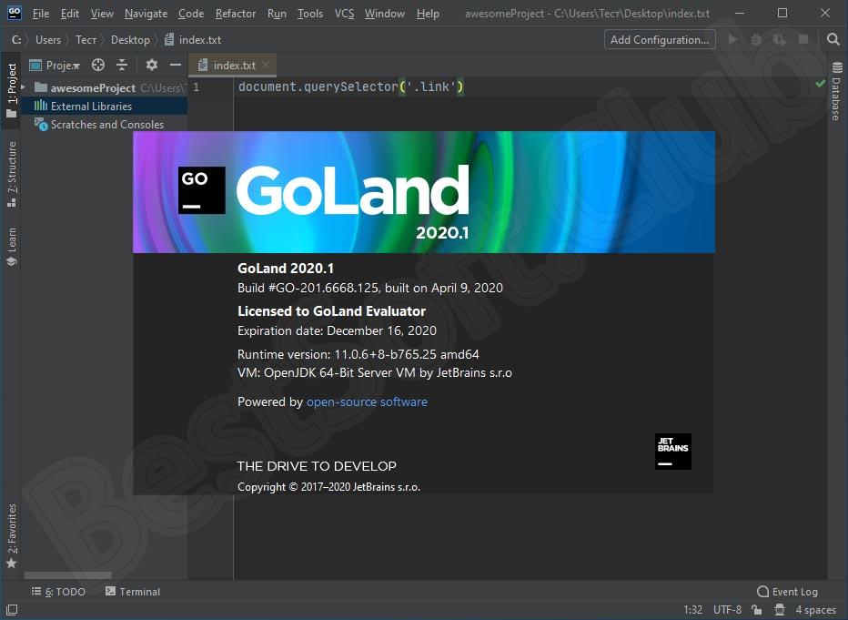 О программе GoLand