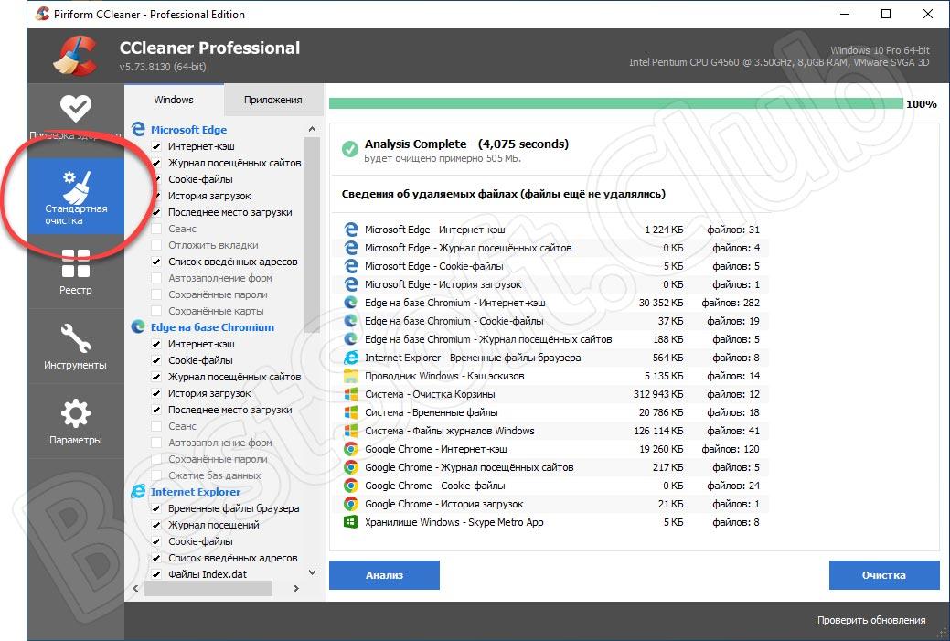 Очистка диска в CCleaner Professional
