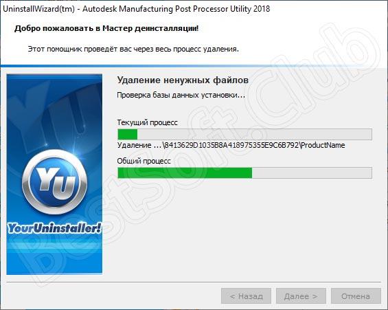 Очистка временных файлов через Your Uninstaller!