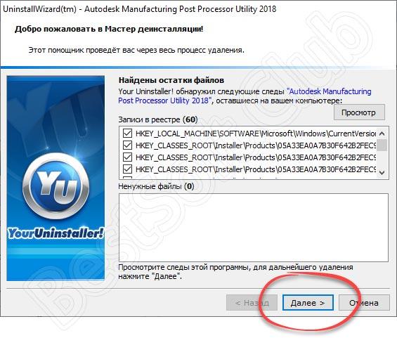 Очистка временных файлов в Your Uninstaller!
