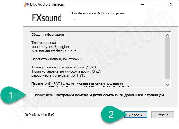 Отключение рекламы в DFX Audio Enhancer