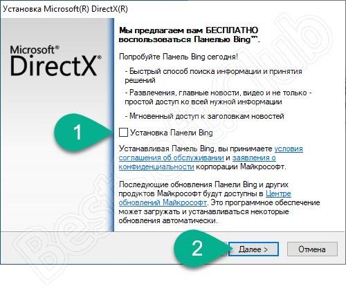 Отключение стороннего ПО при инсталляции DirectPlay