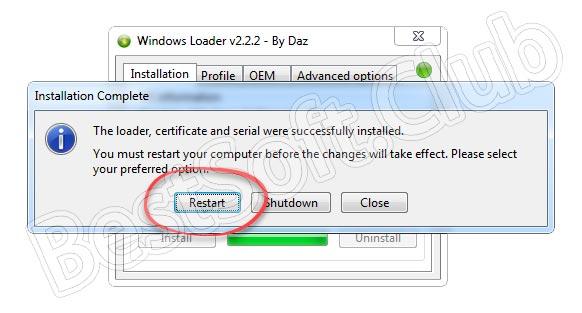 Перезагрузка ПК после успешной активации Windows 7