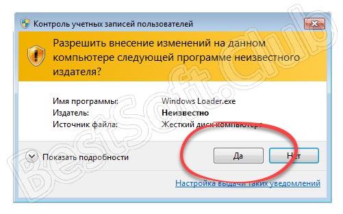Подтверждение доступа к администраторским полномочиям при активации Windows 7