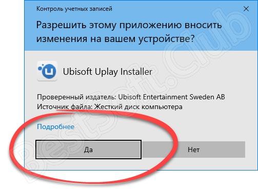 Подтверждение доступа к правам администратора в Windows 10
