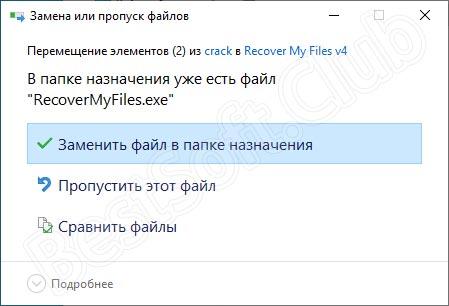 Подтверждение замены оригинальных файлов Recover My Files