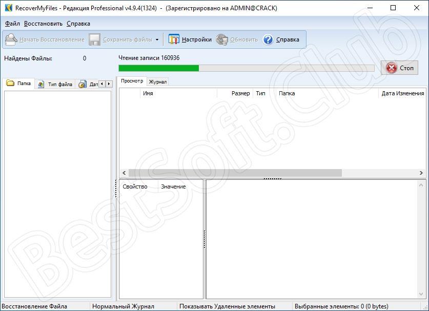 Программа Recover My Files в работе