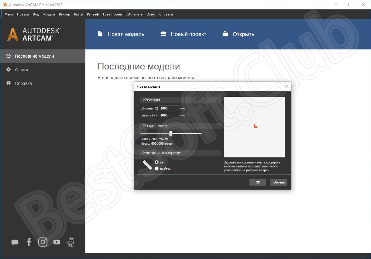 Программный интерфейс Autodesk Artcam