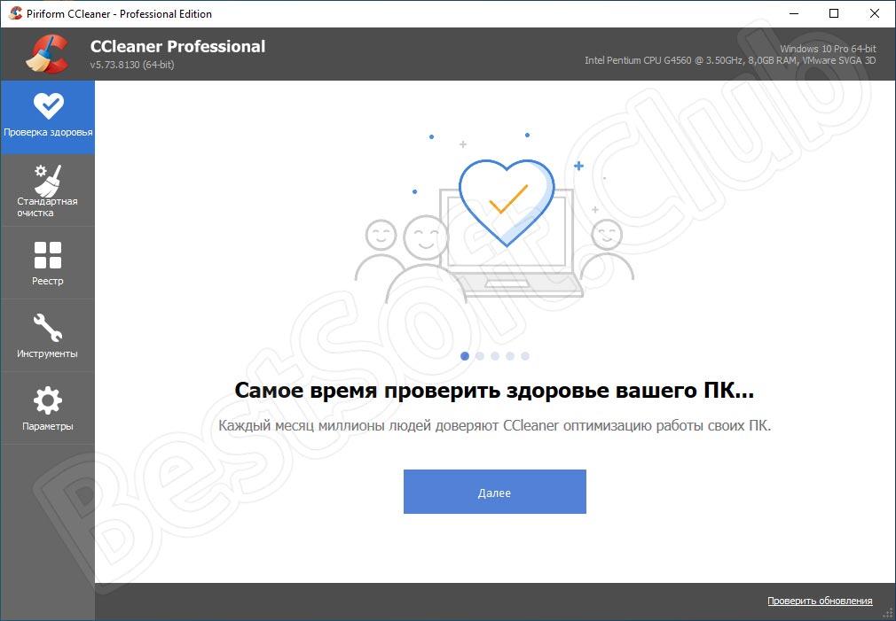 Программный интерфейс CCleaner Professional