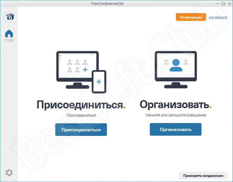 Программный интерфейс FreeConferenceCall