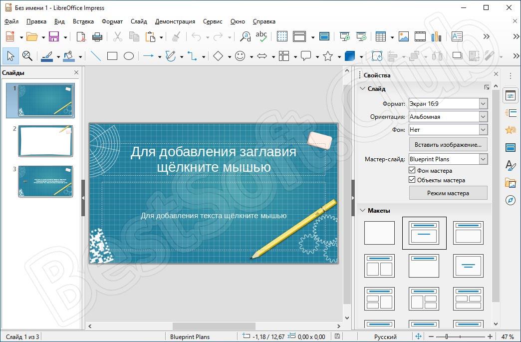 Программный интерфейс LibreOffice Impress