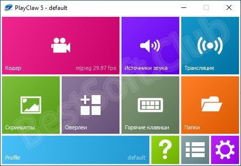 Программный интерфейс PlayClaw
