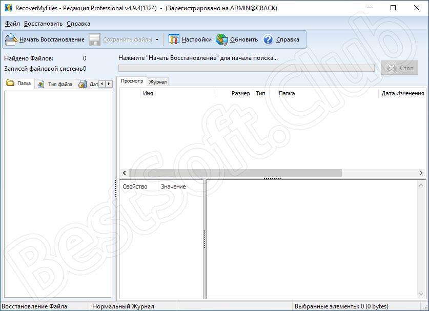 Программный интерфейс Recover My Files
