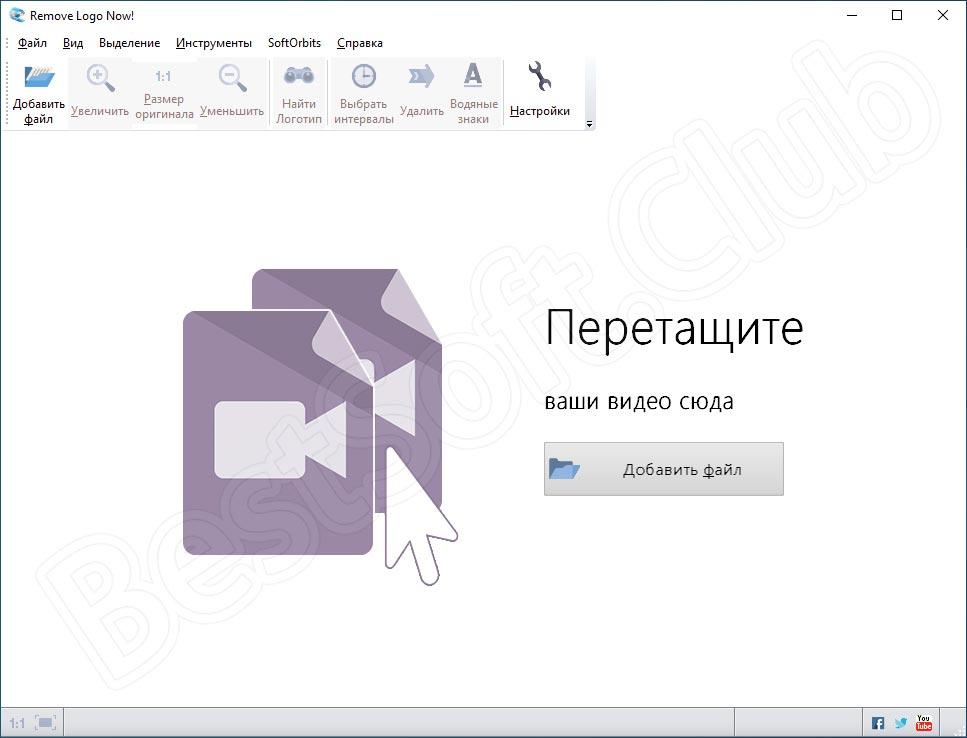 Программный интерфейс Remove Logo Now!