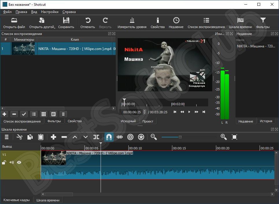 Программный интерфейс Shotcut