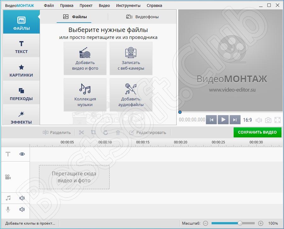 Программный интерфейс Видеомонтаж