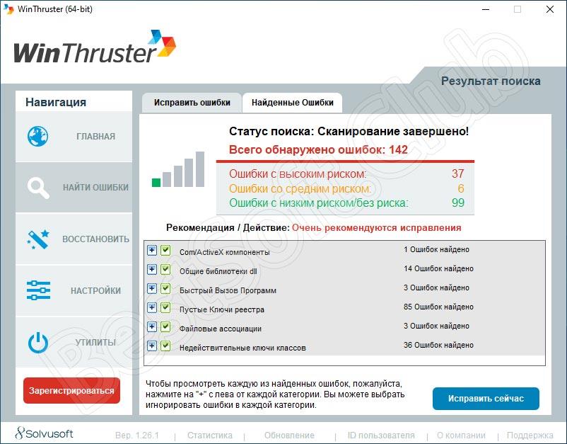 WinThruster RUS + лицензионный ключ активации 2021