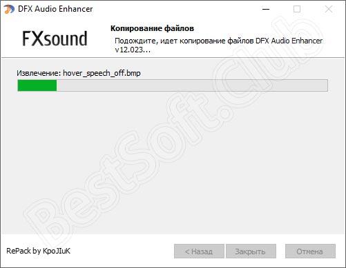 Процесс установки DFX Audio Enhancer