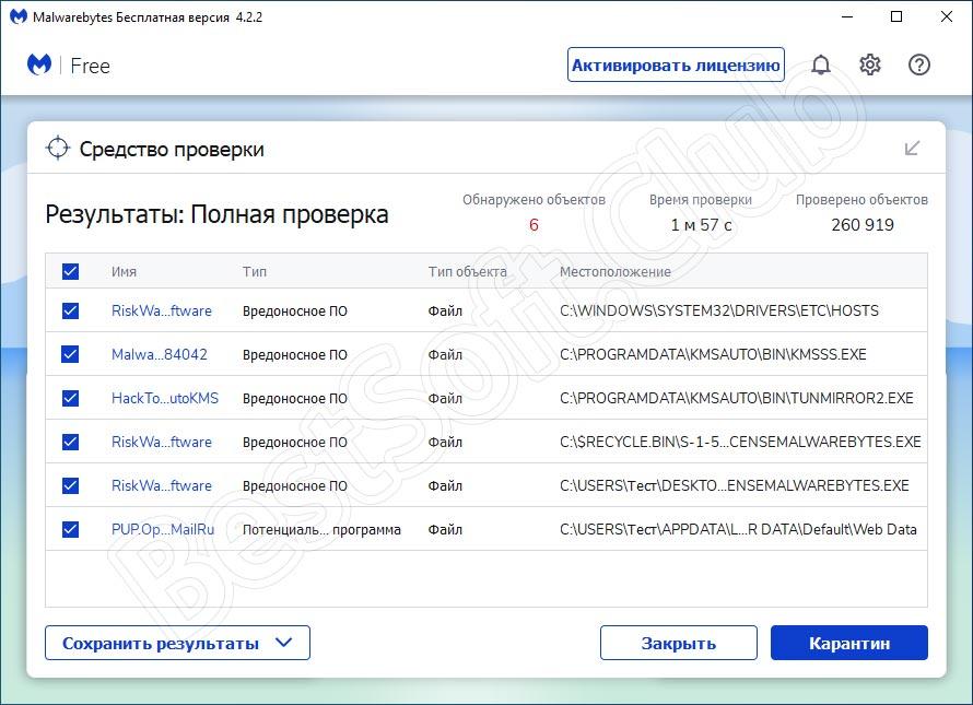 Работа программы Malwarebytes Anti-Malware Premium