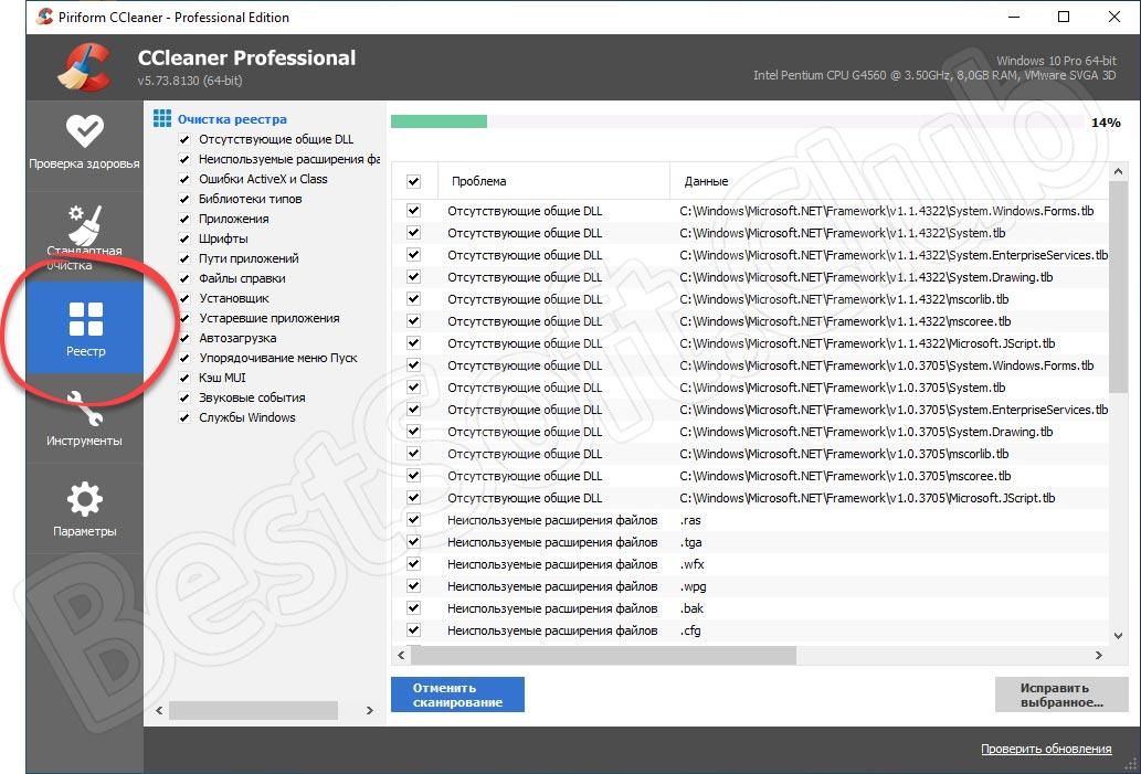Работа с реестром в CCleaner Professional