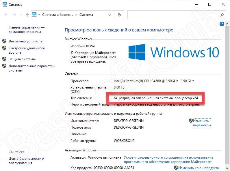 Разрядность Windows 10