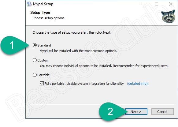 Режим установки Mypal
