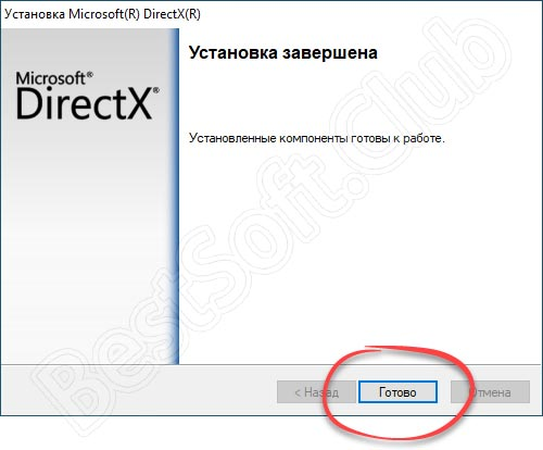 Установка DirectPlay завершена