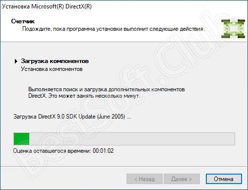 Установка DirectPlay