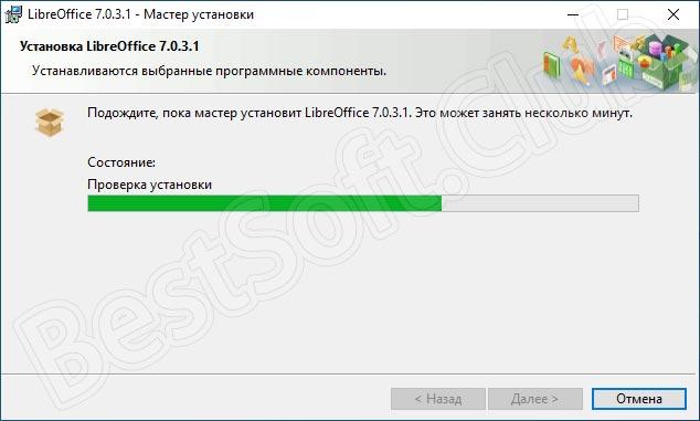 Установка LibreOffice Impress