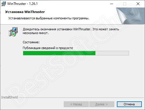 Установка программы Winthruster