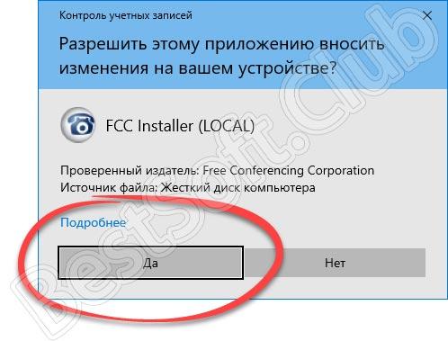 Утверждение доступа к администраторским полномочиям при запуске FreeConferenceCall