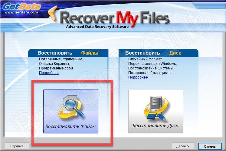 Восстановление файлов в Recover My Files