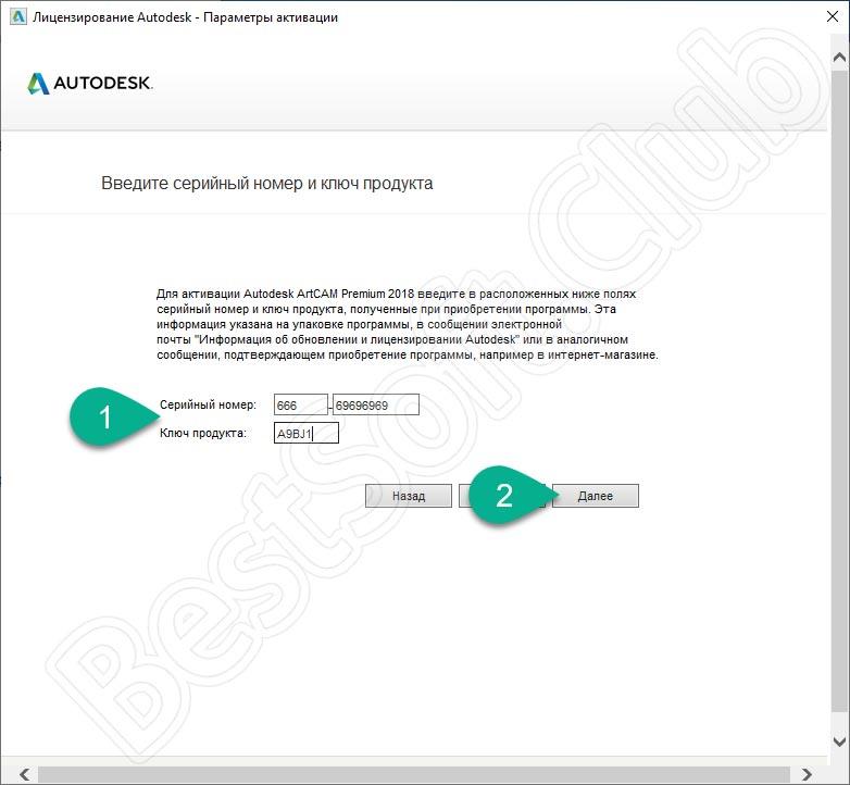 Ввод серийного номера и ключа продукта Autodesk Artcam