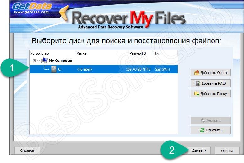 Выбор диска для восстановления в Recover My Files