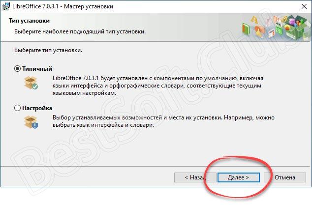 Выбор типа инсталляции LibreOffice Impress