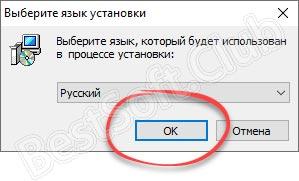 Выбор языка инсталляции Remove Logo Now!