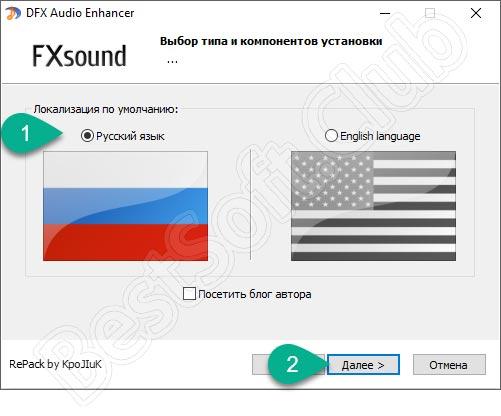 Выбор языка программы DFX Audio Enhancer