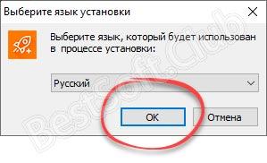 Выбор языка установки Avast Cleanup Premium