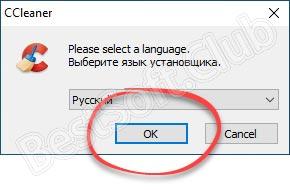 Выбор языка установки CCleaner Professional