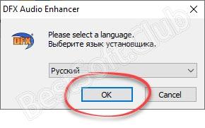 Выбор языка установки DFX Audio Enhancer