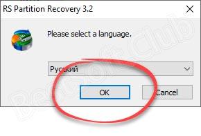 Выбор языка установки RS Partiton Recovery